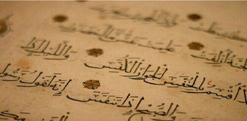 10 manieren om een band aan te gaan met de Quran
