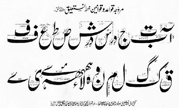Cursus Urdu