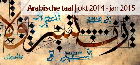 Start cursus Arabisch voor beginners en gevorderden. Schrijf je nu nog in!