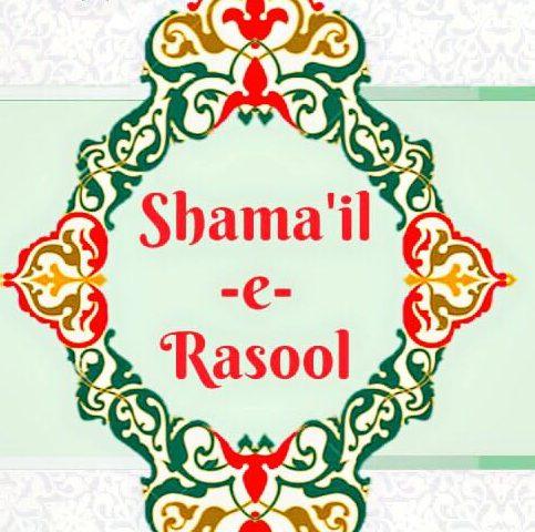 Cursus: Shama'il-e-Rasool || Vanaf 11 januari in Rotterdam